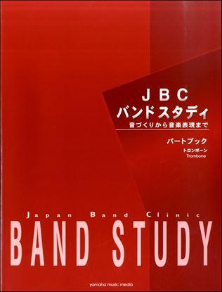 JBCバンドスタディ パートブック トロンボーン の画像