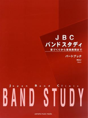 JBCバンドスタディ パートブック ホルン の画像