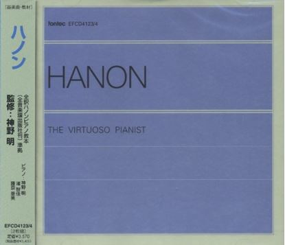 CD ハノン 全訳ハノンピアノ教本 監修:神野 明 の画像