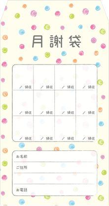 PRFG-457 月謝袋 あめ【発注単位:10枚】 の画像