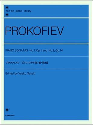 プロコフィエフ:ピアノ・ソナタ第1番・第2番 の画像