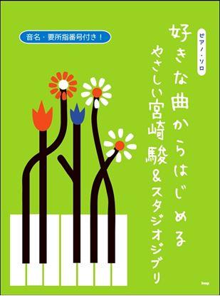 ピアノソロ 好きな曲からはじめる やさしい宮崎駿&スタジオジブリ の画像