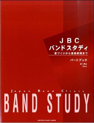 JBCバンドスタディ パートブック オーボエ の画像