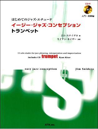 イージー・ジャズ・コンセプション トランペット CD付 の画像