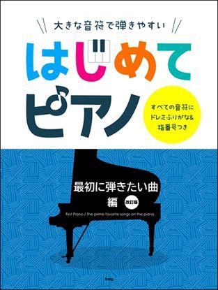 大きな音符で弾きやすい はじめてピアノ[最初に弾きたい曲編]改訂版 すべての音符にドレミふりがな&指番号付き の画像