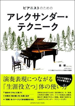 ピアニストのためのアレクサンダー・テクニーク の画像