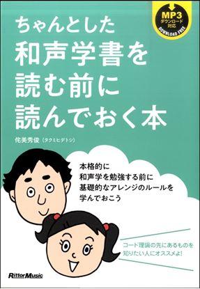 ちゃんとした和声学書を読む前に読んでおく本 の画像