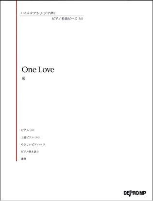 いろんなアレンジで弾く ピアノ名曲ピース54 One Love の画像