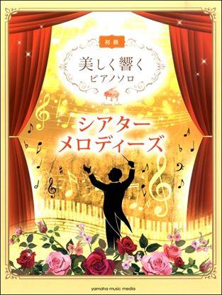 美しく響くピアノソロ(初級) シアター・メロディーズ の画像