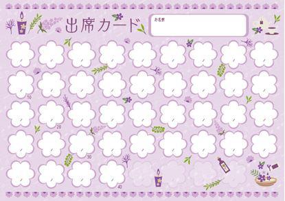 PRFG-056 出席カード ラベンダー【発注単位:10枚】 の画像