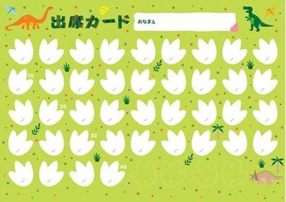 PRFG-037 出席カード きょうりゅう【発注単位:10枚】 の画像