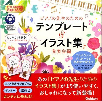 ピアノの先生お助けBOOK ピアノの先生のための テンプレート&イラスト集[発表会編] DVD-ROM付 の画像
