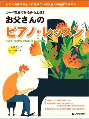 コード奏法でみるみる上達! お父さんのピアノ・レッスン の画像