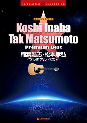 ギターソングブック 稲葉浩志・松本孝弘/プレミアムベスト の画像