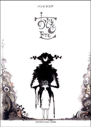 バンドスコア Eve『おとぎ』 の画像