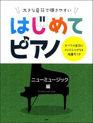 大きな音符で弾きやすい はじめてピアノ ニューミュージック編 すべての音符にドレミふりがな&指番号つき の画像