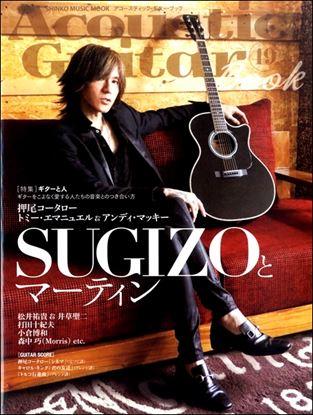 Acoustic Guitar Book 49 の画像