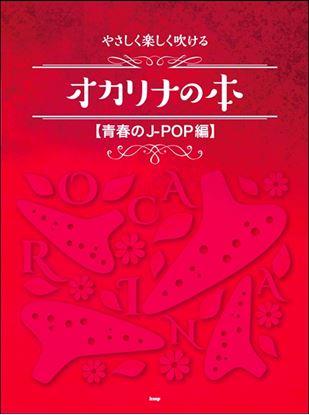 やさしく楽しく吹けるオカリナの本【青春のJ-POP編】 の画像