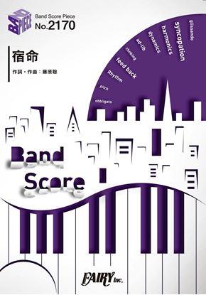 BP2170バンドスコアピース 宿命 /Official髭男dism の画像
