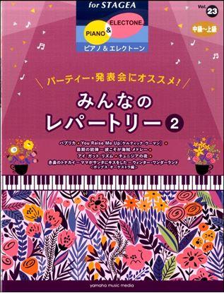 STAGEA ピアノ&エレクトーン 中~上級 Vol.23 パーティー・発表会にオススメ!みんなのレパトリー2 の画像