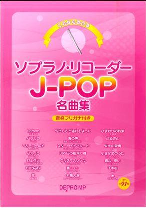これなら吹ける ソプラノ・リコーダーJ-POP名曲集 の画像