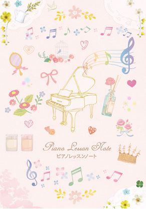 PRFG-320 ピアノレッスンノート/ピンク【発注単位:5冊】 の画像