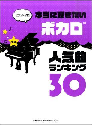 ピアノ・ソロ 本当に弾きたいボカロ人気曲ランキング30[中級対応] の画像