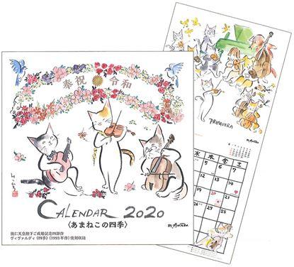 2020〈あまねこの四季〉カレンダー 雨田光弘〈音楽とあそぶネコ の画像