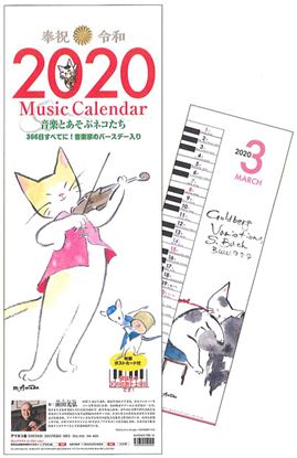 2020ミュージック・カレンダー 雨田光弘〈音楽とあそぶネコたち の画像