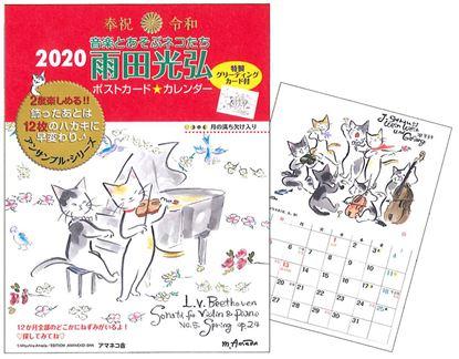 2020ポストカード・カレンダー 雨田光弘〈音楽とあそぶネコたち の画像