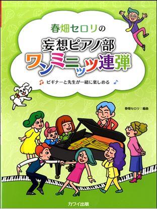 春畑セロリの「妄想ピアノ部 ワンミニッツ連弾」ビギナーと先生が一緒に楽しめる の画像