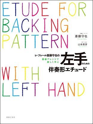 レ・フレール 斎藤守也の童謡アレンジで楽しく学ぶ左手のための伴奏形エチュード の画像