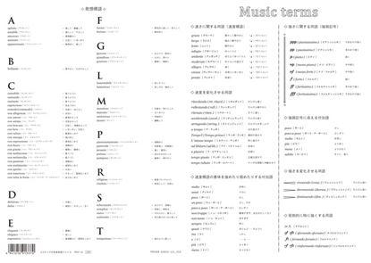PRSP-32 A5サイズの音楽用語ファイル の画像