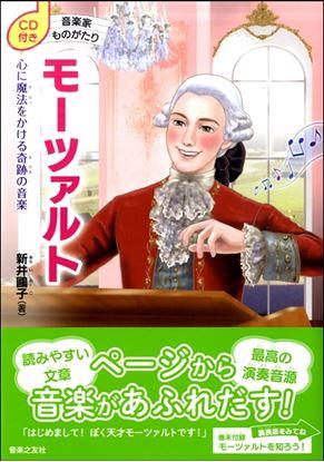 CD付き 音楽家ものがたり モーツァルト 心に魔法をかける奇跡の音楽 の画像