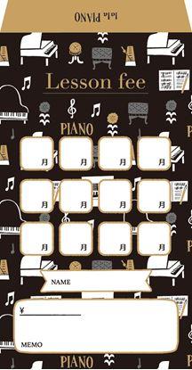 CY0315-07 月謝袋 la la PIANO【単位:10】 の画像