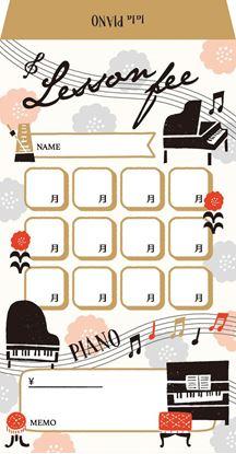 月謝袋 la la PIANO オフホワイト【発注単位:10枚】 の画像
