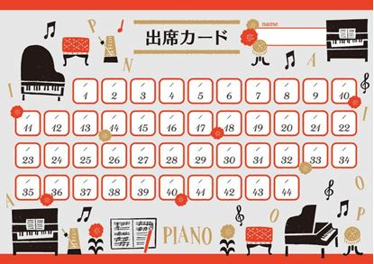 CY5015-03 出席カード la la PIANO【単位10 の画像