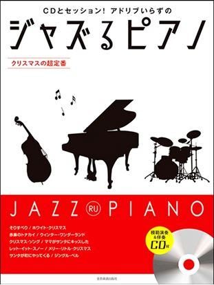 ジャズるピアノ~クリスマスの超定番~ の画像