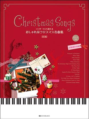 ピアノソロ コンサートにも使えるおしゃれなおしゃれな名曲集 第3版 中・上級 の画像