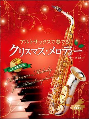 アルトサックスで奏でるクリスマス・メロディー 第2版 の画像