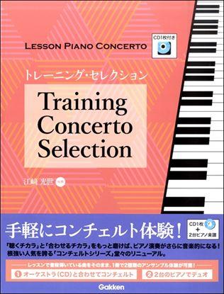 レッスン・ピアノコンチェルトシリーズ トレーニングセレクション CD付き の画像