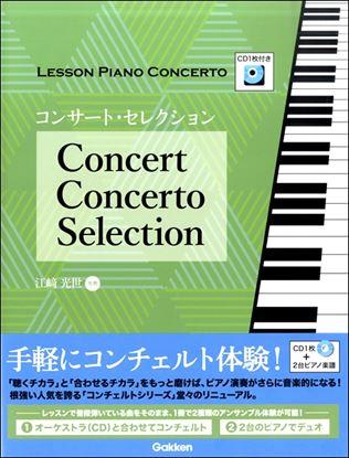 レッスン・ピアノコンチェルトシリーズ コンサートセレクション の画像