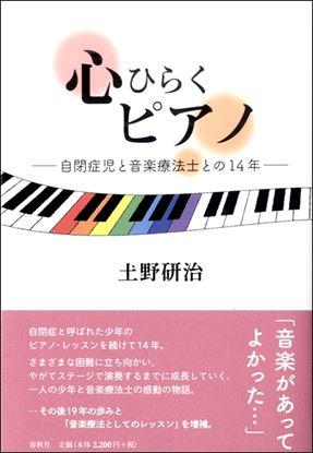 心をひらくピアノ 自閉症児と音楽療法士との14年 の画像