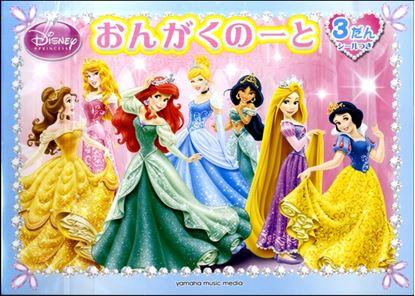 おんがくのーと ディズニー・プリンセス 3だん(シールつき)【発注単位:5】 の画像