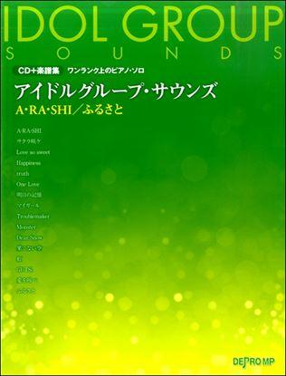 CD+楽譜集《ワンランク上のピアノ・ソロ》 アイドルグループ・サウンズ A・RA・SHI/ふるさと の画像