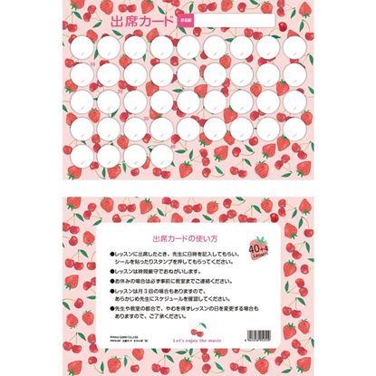 PRFG-047 出席カード さくらんぼ【発注単位:10枚】 の画像