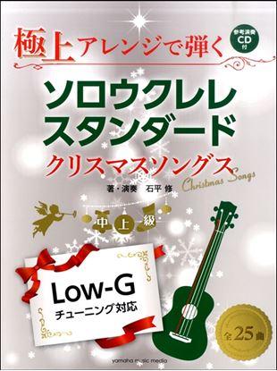 極上アレンジで弾く ソロウクレレスタンダード クリスマスソングス CD付 の画像
