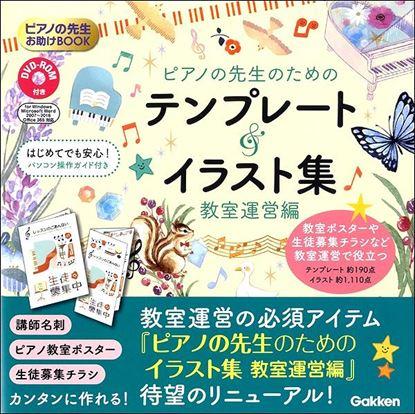 ピアノの先生お助けBOOK ピアノの先生のためのイラスト集 教室運営編 DVD-ROM付き の画像
