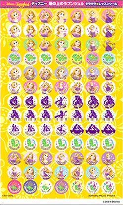 ディズニー 塔の上のラプンツェル キラキラ☆レッスンシール【発注単位:10】 の画像