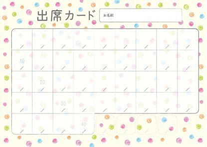出席カード あめ【発注単位:10枚】 の画像